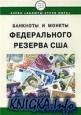 Книга Банкноты и монеты Федеральной Резервной Системы США
