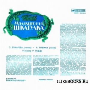 Книга Бажов П. - Малахитовая шкатулка (аудиокнига)