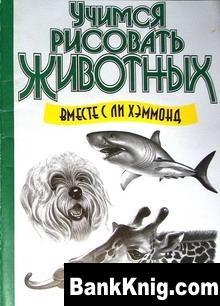 Книга Учимся рисовать животных