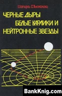 Черные дыры, белые карлики и нейтронные звезды [ Книга 2 ]