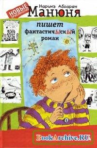 Книга Манюня пишет фантастичЫскЫй роман.