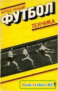 Книга Футбол Техника.