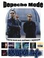 Depeche Mode - текст всех песен альбомов с переводом