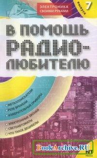 Книга В помощь радиолюбителю. Выпуск 7 : Информационный обзор для радиолюбителей