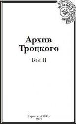 Книга Архив Троцкого (Том 2)