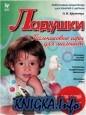 Книга Ладушки - пальчиковые игры для малышей