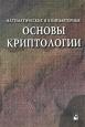 Книга Математические Основы Криптологии