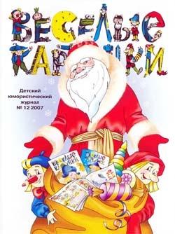 Журнал Веселые картинки №12 (Декабрь 2007)