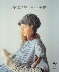 Журнал Ondori - Accessories 2008