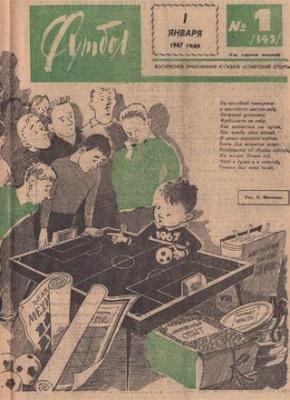 Журнал Журнал Футбол № 1 (345) 1967