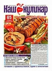 Журнал Наш кулинар № 27 2009