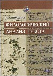 Книга Филологический анализ текста