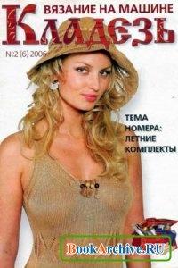 Кладезь №2, 2006