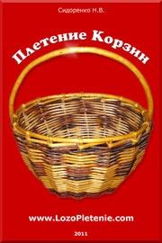 Книга Плетение корзин Автор: Сидоренко Н.В