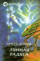 Книга Серия - «Фантастический боевик» (854 книги)