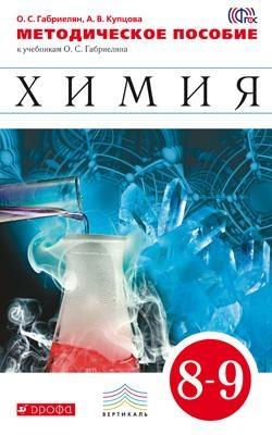 Книга Химия 8-9 классы Методическое пособие ФГОС