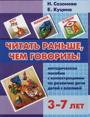 Книга Читать раньше, чем говорить!: методическое пособие с иллюстрациями по развитию речи детей с алалией