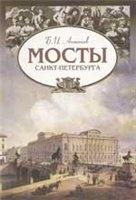 Книга Б. Антонов. Мосты Санкт-Петербурга