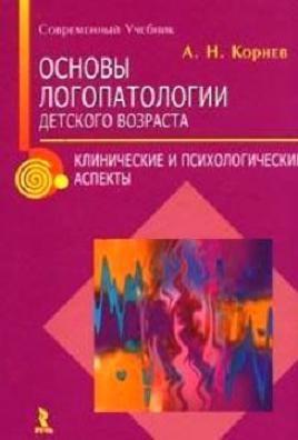 Книга Основы логопатологии детского возраста: клинические и психологические аспекты