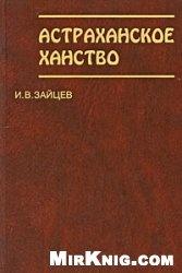 Книга Астраханское ханство