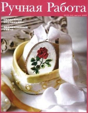 Журнал Ручная работа №16-2007