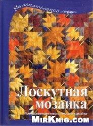 Книга Лоскутная мозаика. Прекрасные идеи нового домашнего дизайна