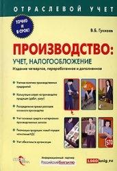 Книга Производство. Учет, налогообложение