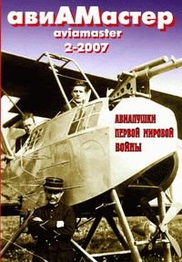 Журнал Авиамастер №2 2007г