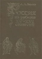Книга Россия на рубеже XV-XVI столетий: Очерки социально-политической истории