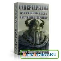 Книга Суперхаризма: как развить в себе внутренний стержень