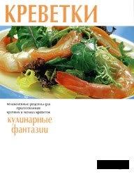 Книга Креветки