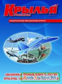 Журнал Крылья Родины №6 (июнь 2014)