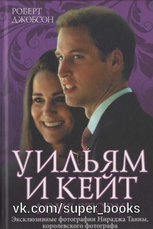 Роберт Джобсон Уильям и Кейт. Love Story