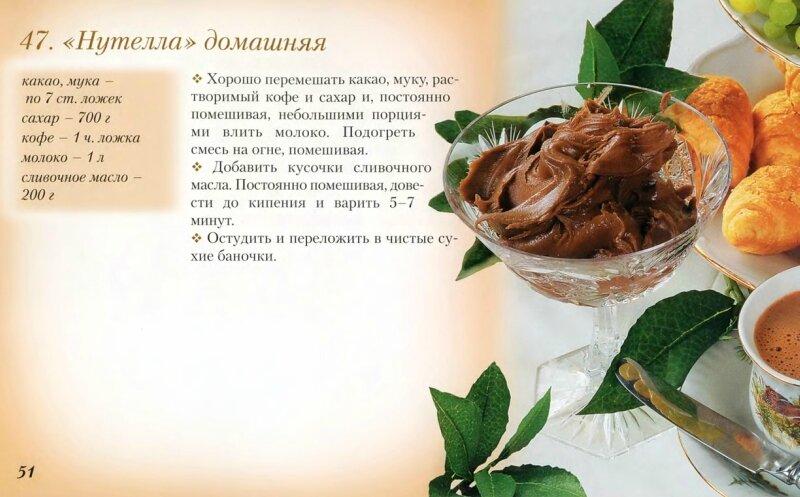 Домашняя нутелла рецепт с фото