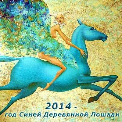 2014 год - год лошади