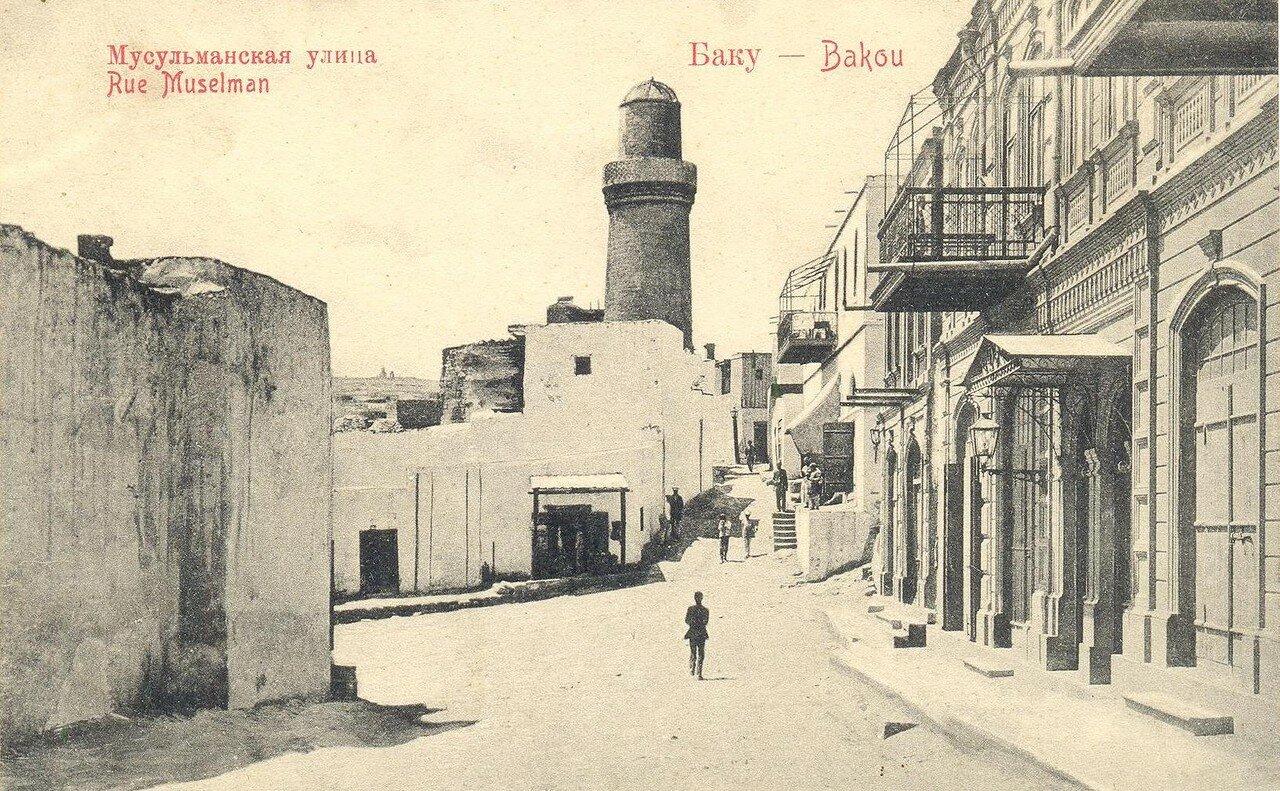 Мусульманская улица