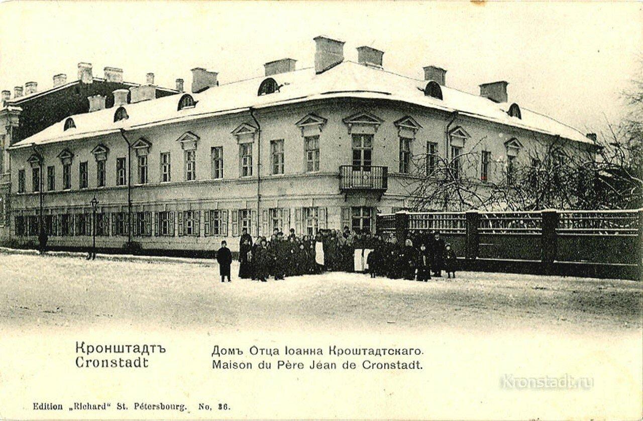 Дом отца Иоанна Кронштадтского