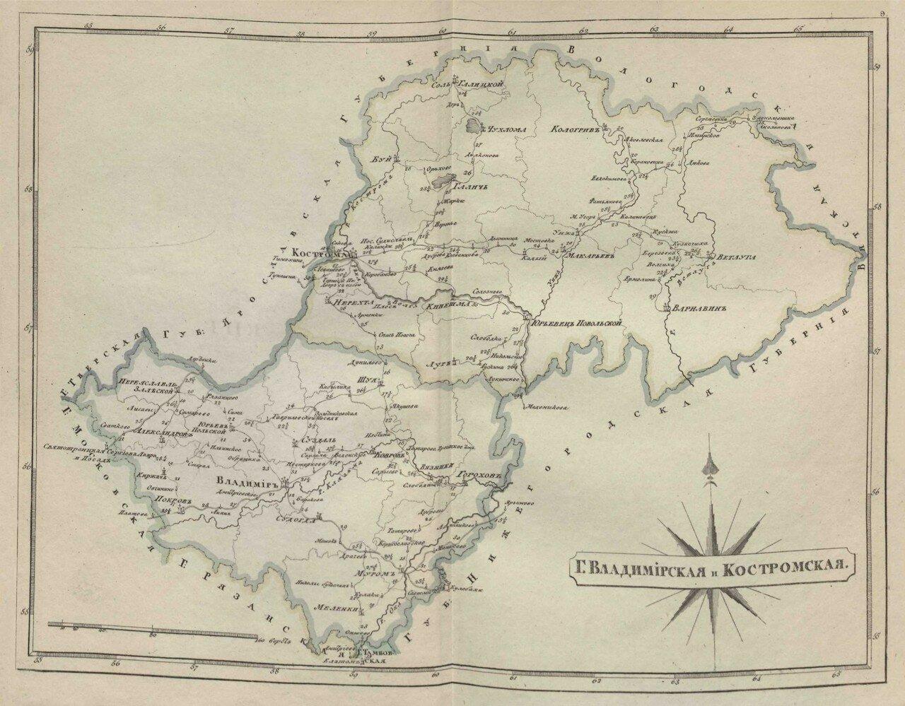 10. Владимирская и Костромская губернии