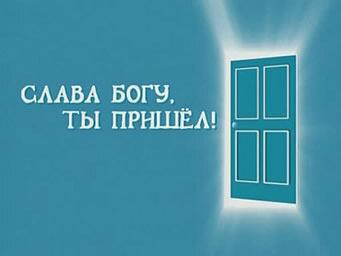 Слава богу ты пришел! Сезоны 1-5 (41, 17, 9, 8 и 4 выпусков) 2006-2010 г. [2006-2010 г., юмор, SATRip]