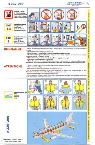 инструкция по безопасности самолета фото