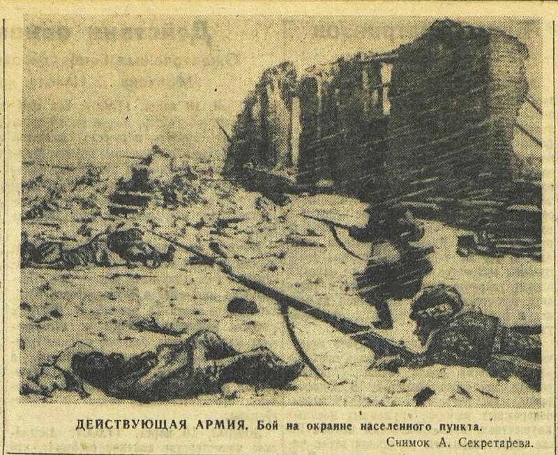 Красная звезда, 11 марта 1943 года