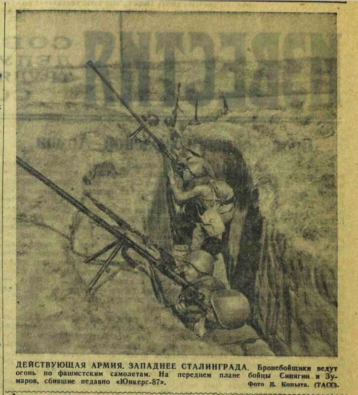«Известия», 17 сентября 1942 года