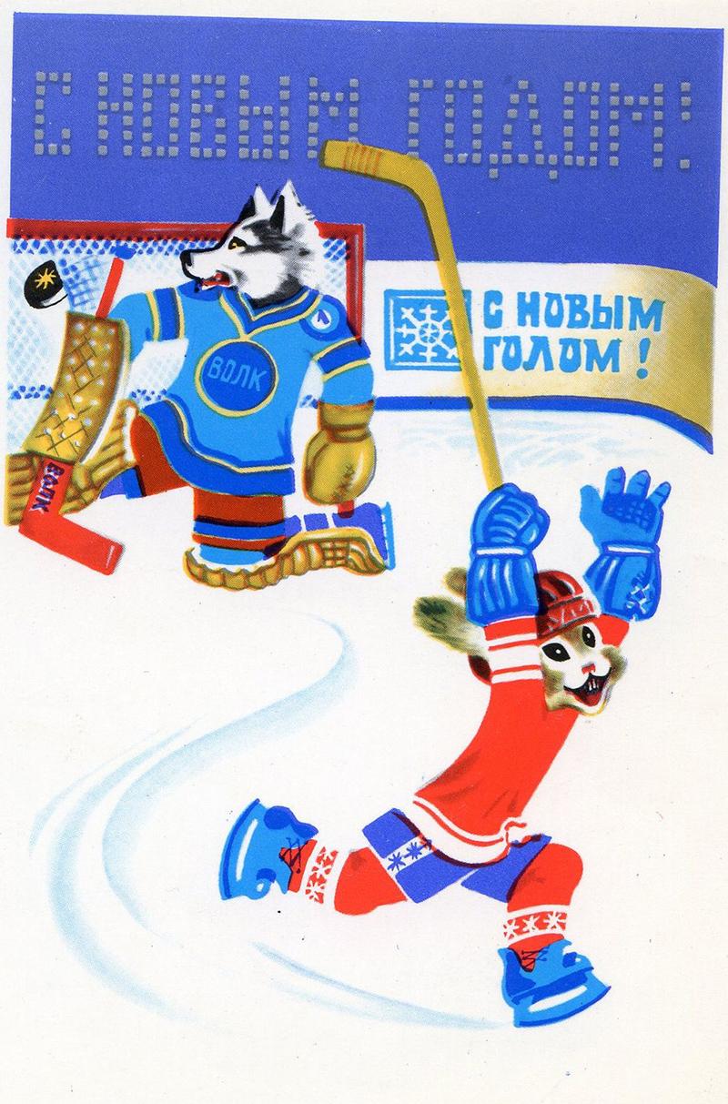 поздравления для хоккеистов с новым годом отеля открыты