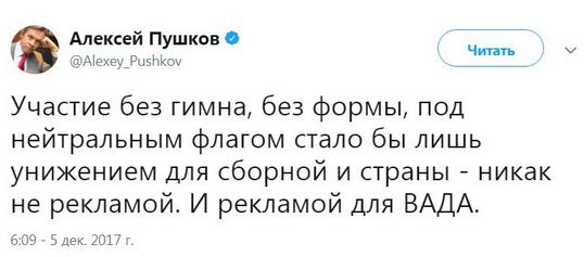 Выступление «без гимна, формы и под нейтральным флагом» является унижением для российской сборной и страны в целом