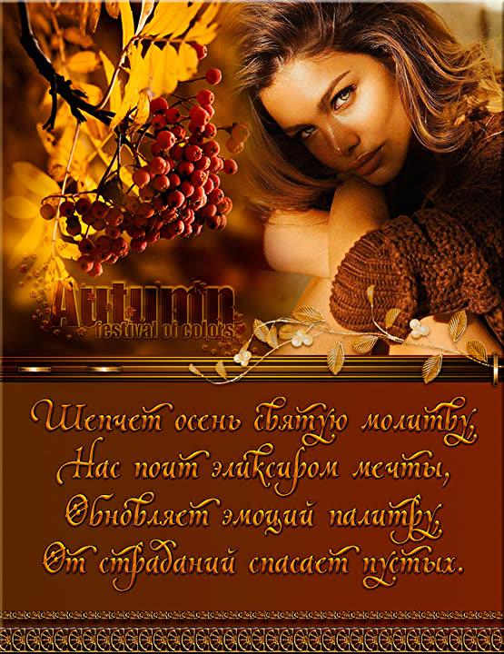 Шепчет осень святую молитву, Нас поит эликсиром мечты.