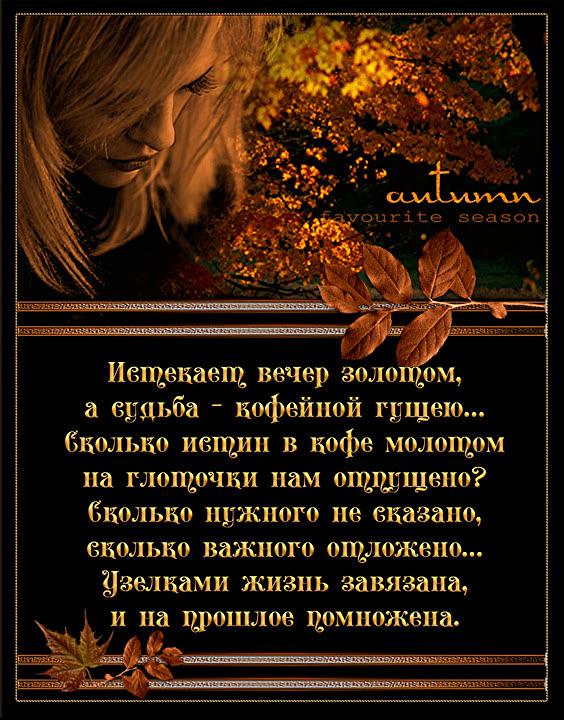 Истекает вечер золотом, а судьба - кофейной гущею