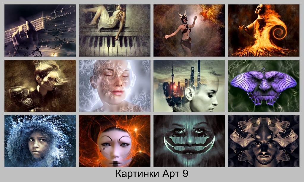 Красивые картинки. Фантазия, fantasy, сюрреализм, мистика