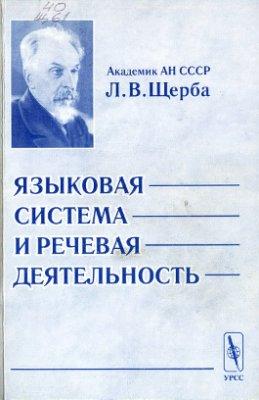 Л.В. Щерба Языковая система и речевая деятельность скачать djvu