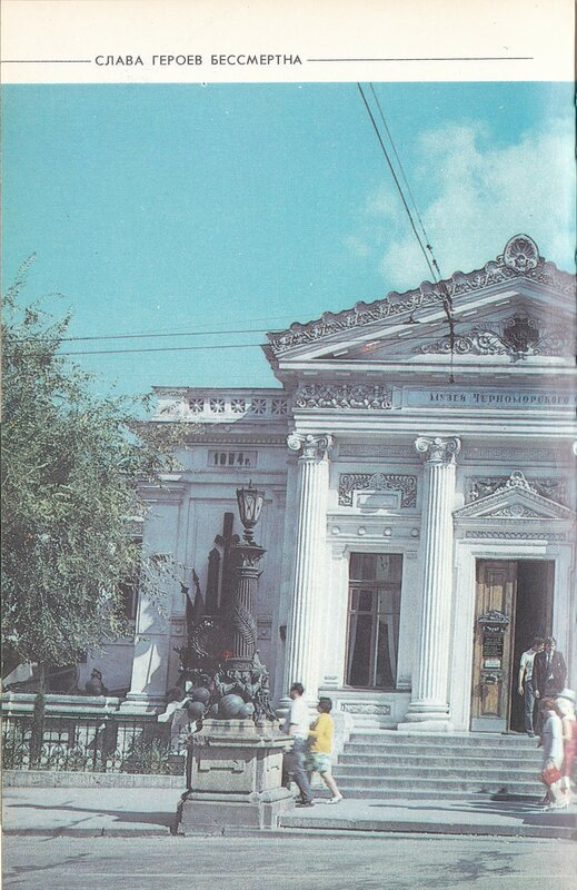 Севастополь. Скрижали бессмертия. Фотопутеводитель. 1988