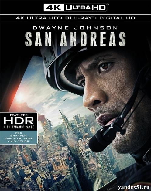 Разлом Сан-Андреас / San Andreas (2015) | UltraHD 4K 2160p